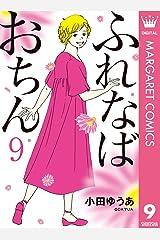 ふれなばおちん 9 (マーガレットコミックスDIGITAL) Kindle版