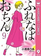 ふれなばおちん 9 (マーガレットコミックスDIGITAL)