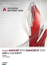 表紙: Autodesk AutoCAD 2020 / AutoCAD LT 2020公式トレーニングガイド | オートデスク株式会社