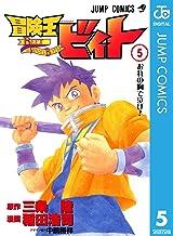 表紙: 冒険王ビィト 5 (ジャンプコミックスDIGITAL) | 三条陸