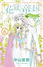 表紙: 花冠の竜の国 encore 花の都の不思議な一日 6 (プリンセス・コミックス)   中山星香
