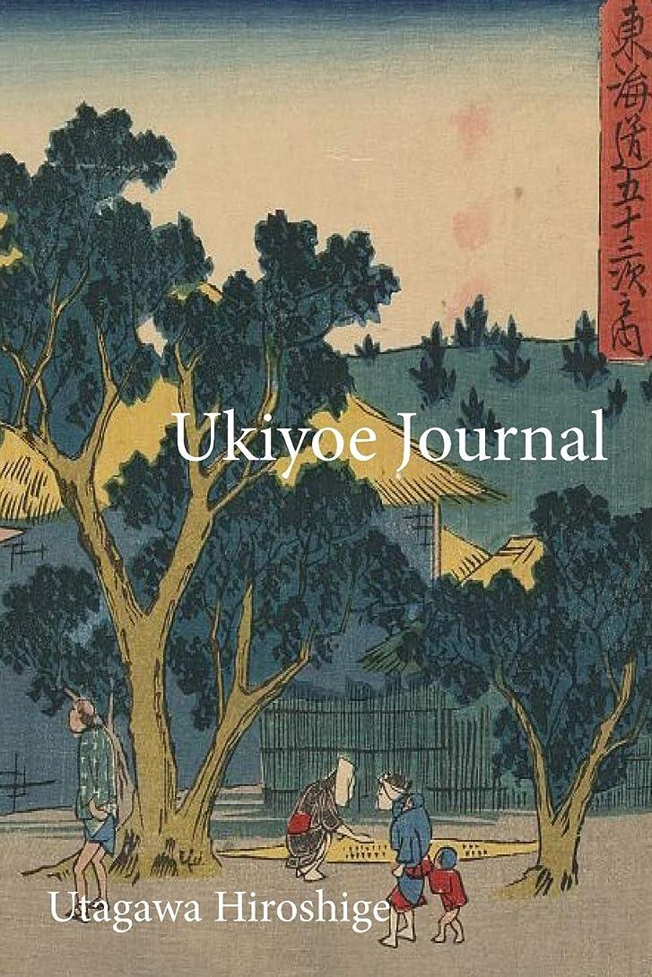 銃家事をする難破船Utagawa Hiroshige Ukiyoe JOURNAL: A thatched-roof shop in Futagawa  : Timeless Ukiyoe Notebook / Writing Journal - Japanese Woodblock Print, Classic Edo Era Ukiyoe Art, Japan
