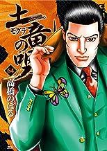 表紙: 土竜の唄(64) (ヤングサンデーコミックス) | 高橋のぼる