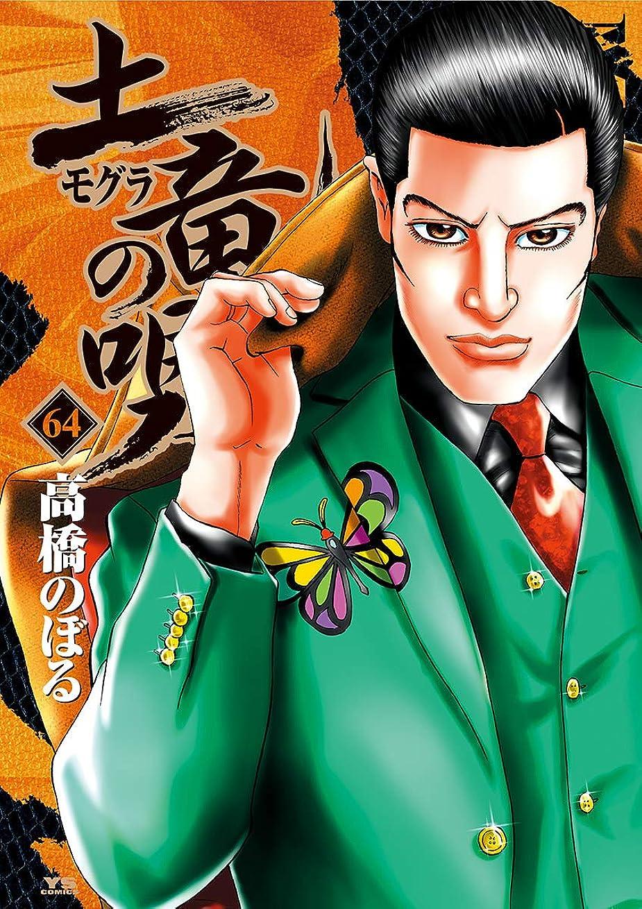魅惑的な分散無限大土竜(モグラ)の唄(64) (ヤングサンデーコミックス)