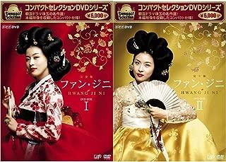 コンパクトセレクション ファン・ジニ DVDBOX 全2巻セット【NHKスクエア限定商品】