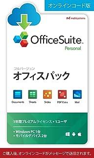 OfficeSuite Personal – オンラインコード版 – Microsoft Office Word・Excel・PowerPoint・Adobe PDFとの互換性を備え、Windows 10/8.1/8/7に対応 (1ユーザあたり、PC1台+モバイル2台で利用可能)