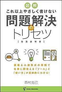 これ以上やさしく書けない 問題解決のトリセツ (Panda Publishing)