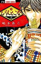 表紙: ぴんとこな(3) (フラワーコミックス)   嶋木あこ