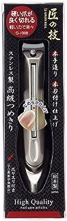 Green Bell G-1008 Nail Clipper (Takumi No Waza)