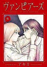 表紙: ヴァンピアーズ(4) (サンデーGXコミックス) | アキリ