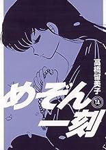 表紙: めぞん一刻〔新装版〕(14) (ビッグコミックス) | 高橋留美子