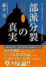 部派分裂の真実 日本仏教は仏教なのか?