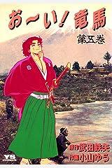 お~い!竜馬(5) (ヤングサンデーコミックス) Kindle版