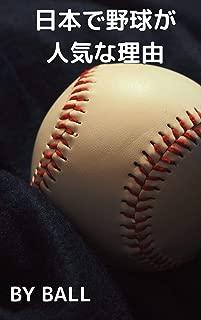 日本で野球が人気な理由