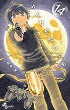 表紙: サイケまたしても(14) (少年サンデーコミックス) | 福地翼