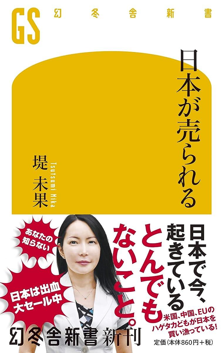 リズミカルな延期するチェリー日本が売られる (幻冬舎新書)