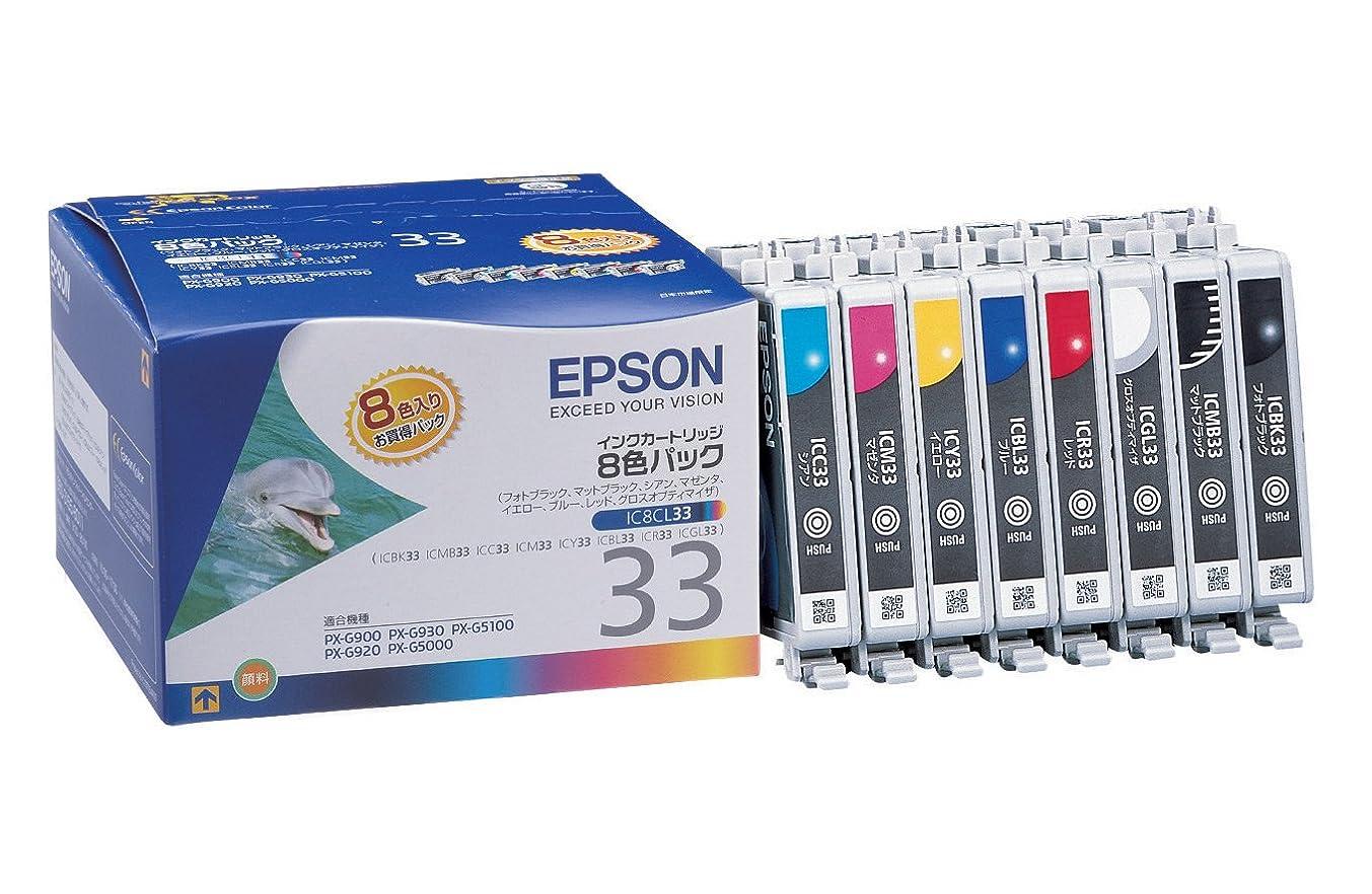 減る花束減るEPSON IC8CL33 インクカートリッジ カラー