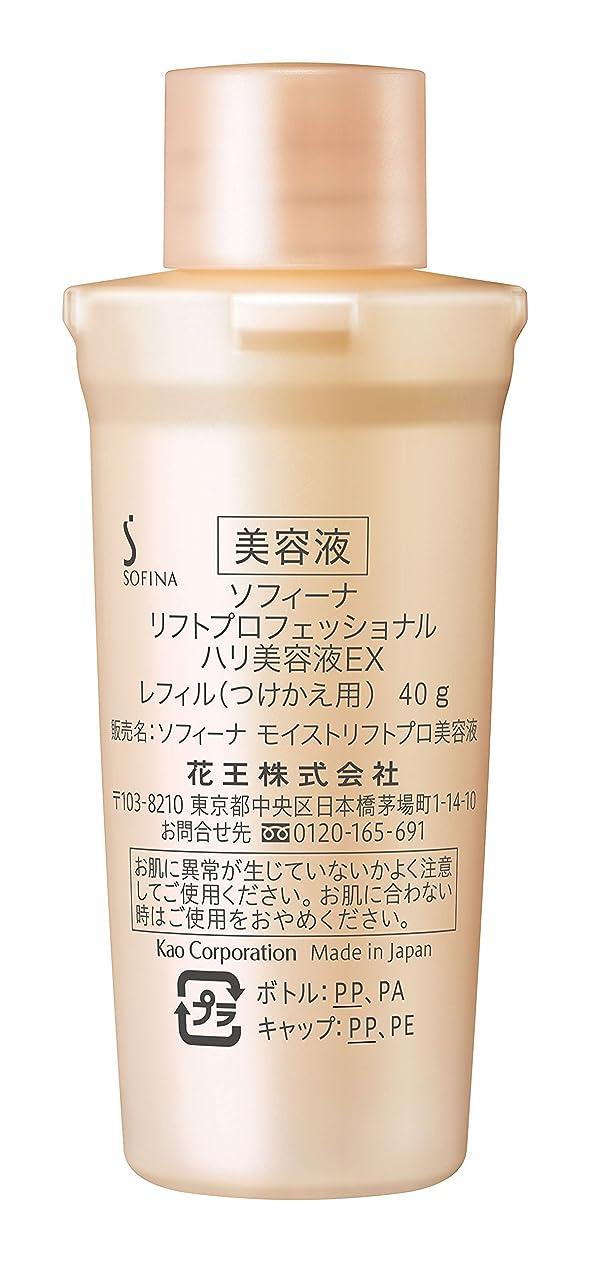 違反する足旋回ソフィーナ リフトプロフェッショナル ハリ美容液 EX レフィル