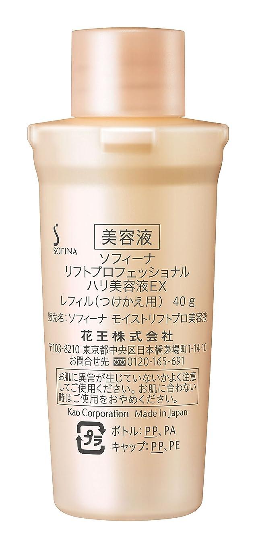 キリマンジャロちっちゃい柔らかい足ソフィーナ リフトプロフェッショナル ハリ美容液 EX レフィル