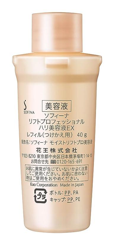 運動トレイ規制するソフィーナ リフトプロフェッショナル ハリ美容液 EX レフィル