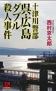 新書)十津川警部 呉・広島ダブル殺人事件 (フタバノベルズ)