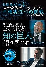 表紙: 欲望の資本主義4 スティグリッツ×ファーガソン 不確実性への挑戦―コロナ危機の本質 | NHK「欲望の資本主義」制作班