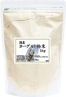 自然健康社 国産ヨーグルト粉末 1kg チャック付き袋入り