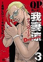 QP 我妻涼 ~Desperado~ 3 (ヤングチャンピオン・コミックス)