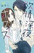 欲情 深夜オフィス (ぶんか社コミックス S*girl Selection)