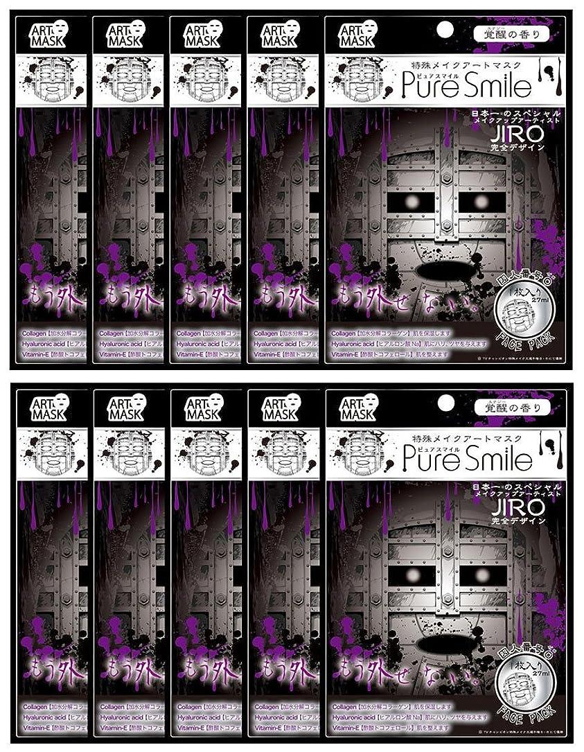 散逸画家サイレントピュアスマイル 特殊メイクアートマスク 囚人番号0 ART12 1枚入 ×10セット