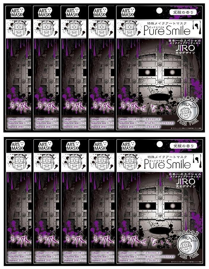 残基エクスタシー辞任するピュアスマイル 特殊メイクアートマスク 囚人番号0 ART12 1枚入 ×10セット