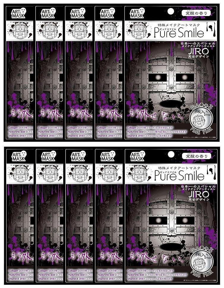 配管工徒歩でテーブルを設定するピュアスマイル 特殊メイクアートマスク 囚人番号0 ART12 1枚入 ×10セット