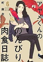 表紙: アヤメくんののんびり肉食日誌(6) (FEEL COMICS)   町麻衣