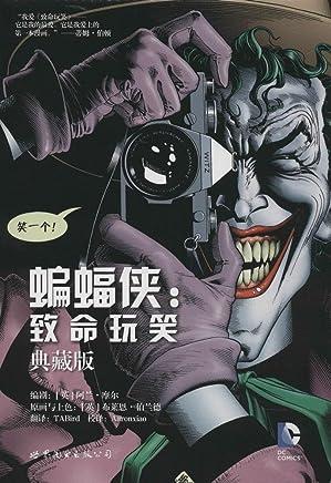 蝙蝠侠:致命玩笑(典藏版)