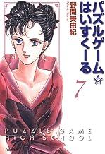 パズルゲーム☆はいすくーる 7 (白泉社文庫)