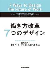 表紙: 働き方改革 7つのデザイン (日本経済新聞出版) | 土田昭夫