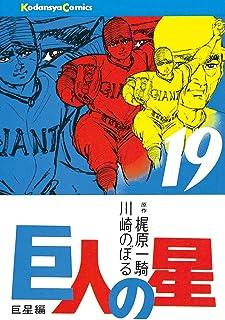 巨人の星(19) (週刊少年マガジンコミックス)