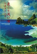 表紙: 遠くて浅い海 (文春文庫)   ヒキタ クニオ