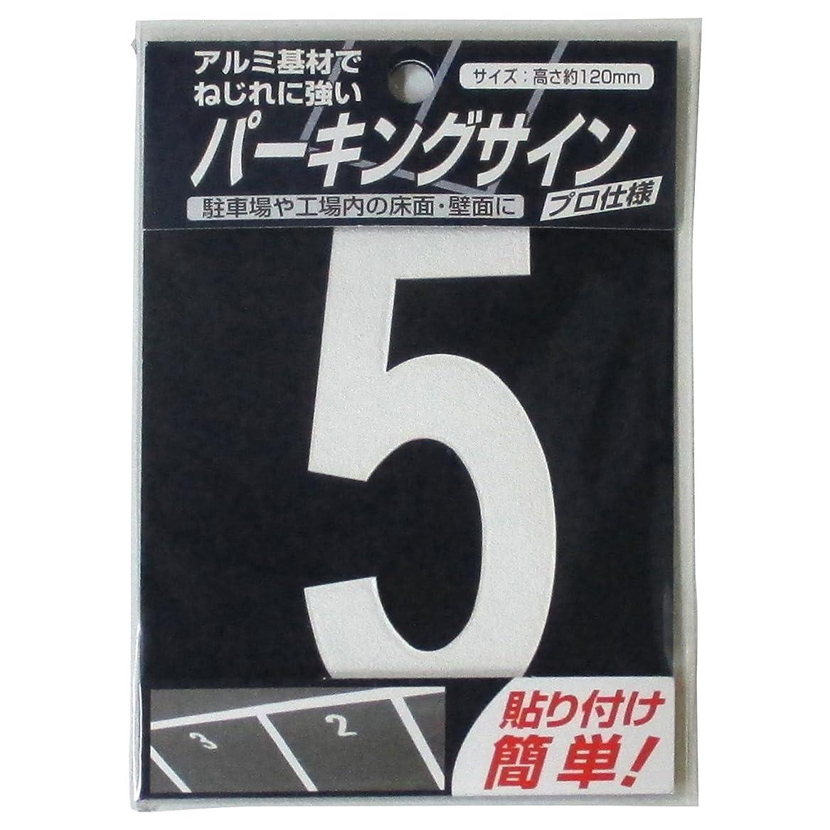 これまで独裁者見込みニッペ パーキングサイン ナンバー (小) 白 5