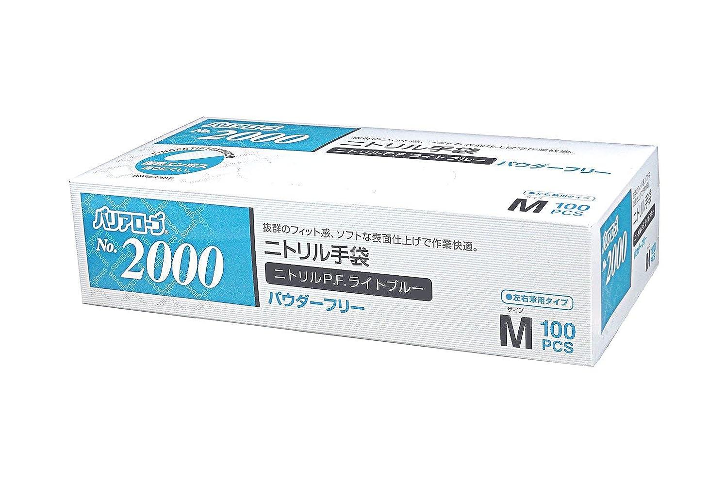 ヘッジジェム目覚める【ケース販売】 バリアローブ №2000 ニトリルP.F.ライト ブルー (パウダーフリー) M 2000枚(100枚×20箱)