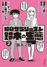 独身サラリーマン鈴木の生態 2 (リュウコミックス)