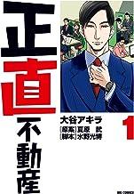 表紙: 正直不動産(1) (ビッグコミックス) | 夏原武