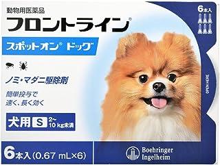 【動物用医薬品】ベーリンガーインゲルハイム アニマルヘルスジャパン フロントライン スポットオン ドッグ 犬用 S(2kg~10kg未満) 0.67mL×6本入