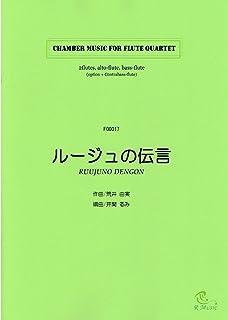 FQG017 【ルージュの伝言/荒井由実】アルト、バスを含むフルート四重奏 (2Flutes,Alto-Flute,Bass-Flute/option+Contrabass-flute)