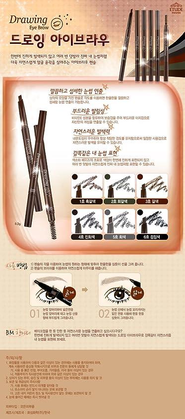 メーター半円ジョグETUDE HOUSE(エチュードハウス) Drawing Eye Brow ドローイングアイブローADペンシルNo1ダークブラウン [並行輸入品]
