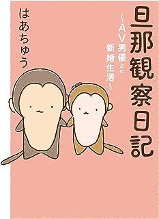 旦那観察日記~AV男優との新婚生活~はあちゅう