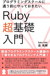 プログラミングスクールに通う前にやっておきたいRuby超入門