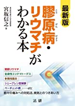 表紙: 最新版 膠原病・リウマチがわかる本 | 宮坂信之
