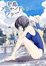 昭島スーサイド☆クラブ 2 (チャンピオンREDコミックス)
