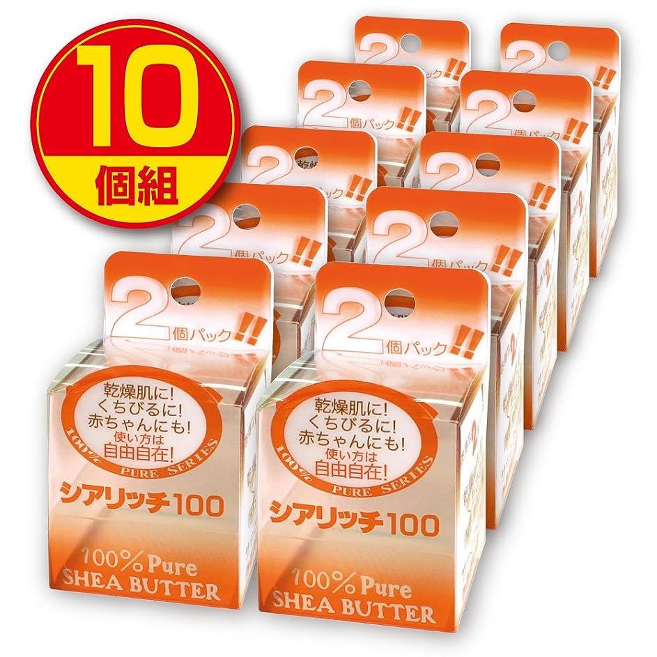 日付行商人裕福な日本天然物研究所 シアリッチ100 (8g×2個入り)【10個組】(無添加100%シアバター)無香料